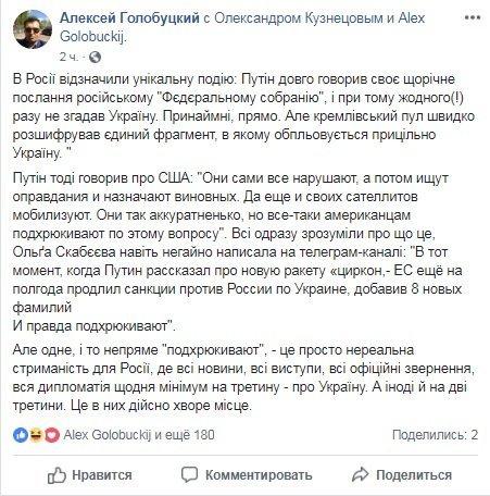 У хамському зверненні Путіна помітили цікавий момент щодо України