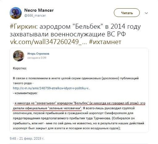 """Це були """"зелені чоловічки"""": терорист Гіркін зробив дивну заяву про захоплення аеропорту в Криму"""