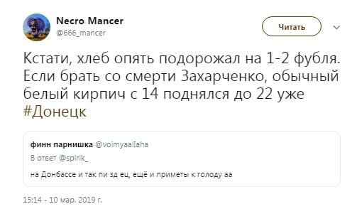 Донецьк іде під воду і чекає на голод, з'явилися тривожні новини з окупації