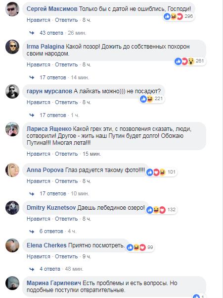 """У Росії поховали Путіна: з'явилося фото """"могили"""""""
