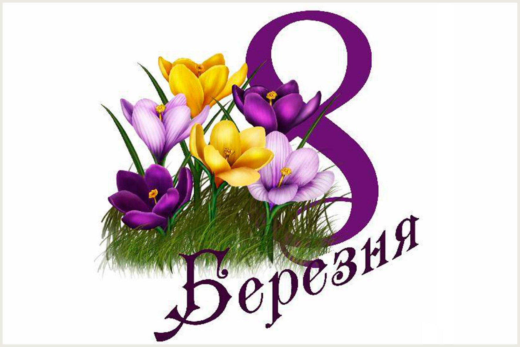 Привітання з 8 березня і листівки, які сподобаються жінкам