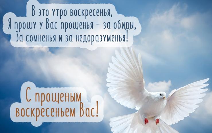 Прощена неділя 2021: красиві листівки та привітання