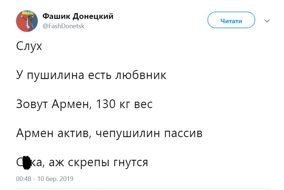 """В Донецьку з'явилися несподівані чутки про ватажка """"ДНР"""" Пушиліна"""