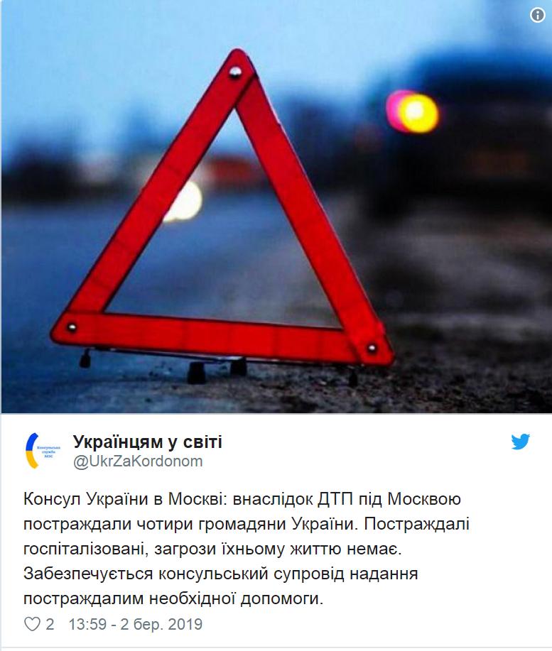 Масштабна ДТП у Росії: з'явилась інформація про стан постраждалих українців