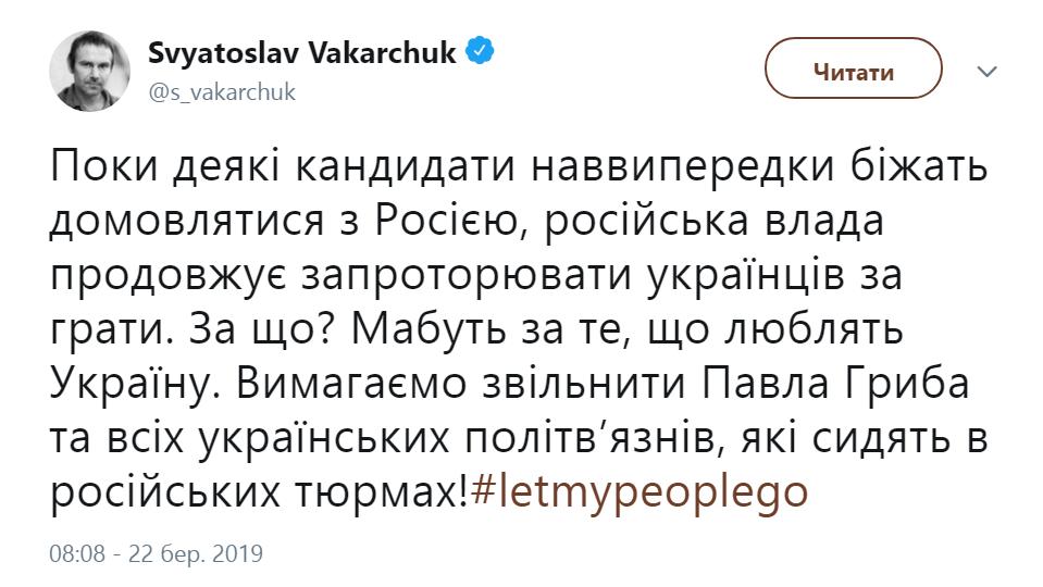 Вакарчук викликав бурхливу дискусію заявою на адресу Росії