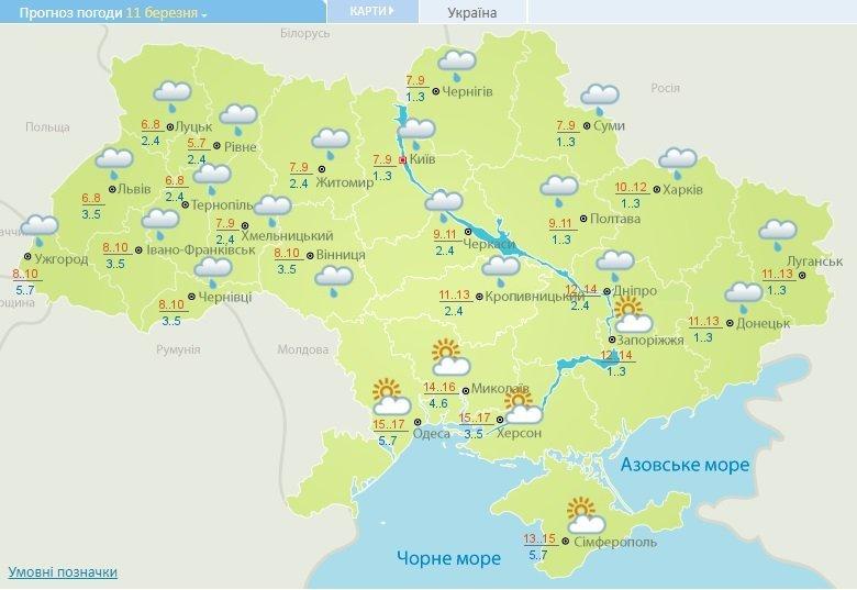 Дощі та вітер: синоптики дали невтішний прогноз погоди