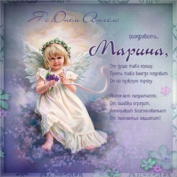 Поздравления с Днем ангела Марины и Киры: красивые пожелания и яркие открытки
