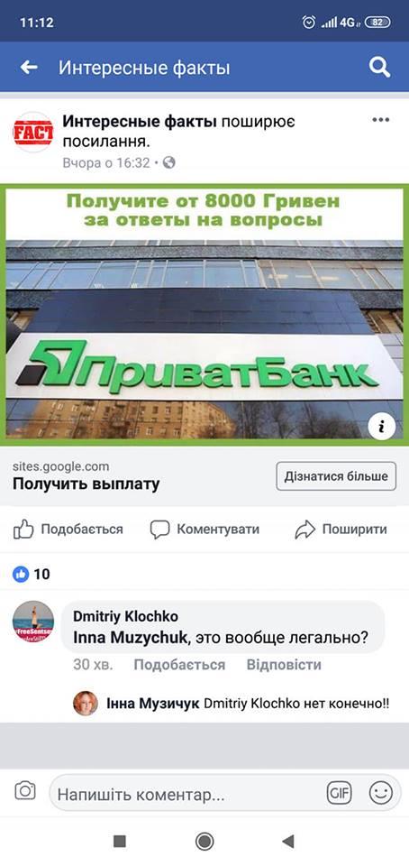 Жертвой может стать каждый: ПриватБанк предупредил украинцев об опасной афере