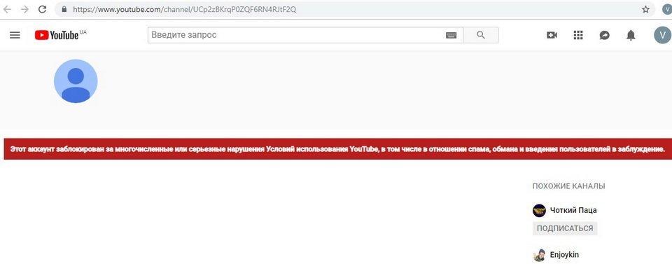 YouTube покарав одного із кандидатів у президенти України: спливли подробиці