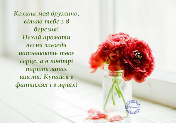 Вітання з 8 березня: листівки та найкращі побажання