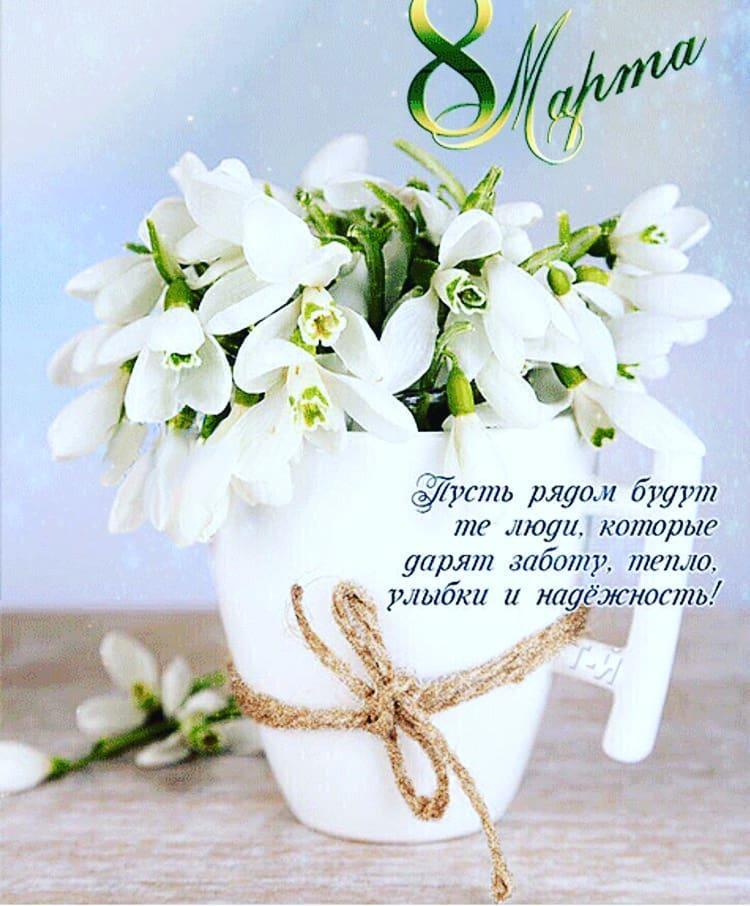 Поздравление на 8 марта анне