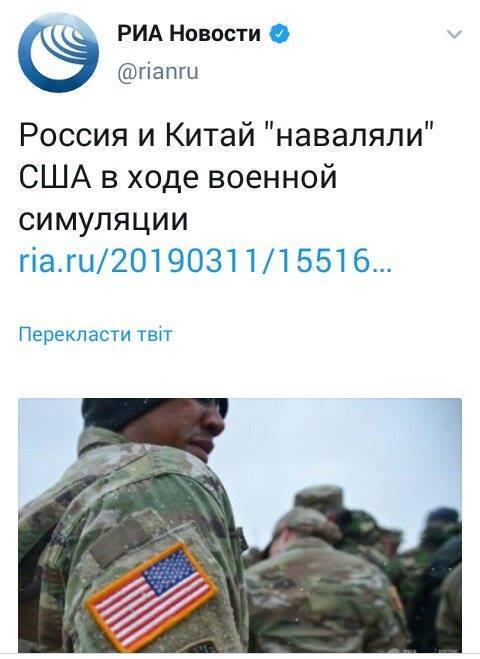 """""""Наваляли"""": Росія насмішила всіх військовою """"перемогою"""" над США"""