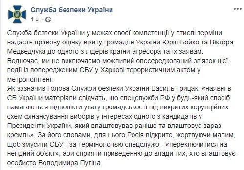 В СБУ отреагировали на визит Бойко и Медведчука в Москву: возможна связь с громким событием