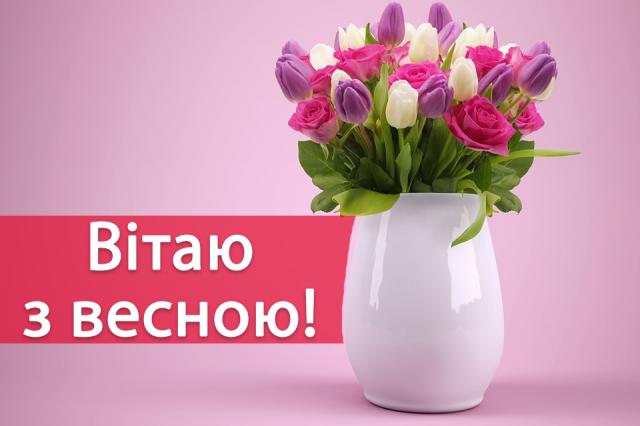 З першим днем весни - Привітання з весною - картинки весна - Перший день Весни листівки - 1 березня - 1.03.2019