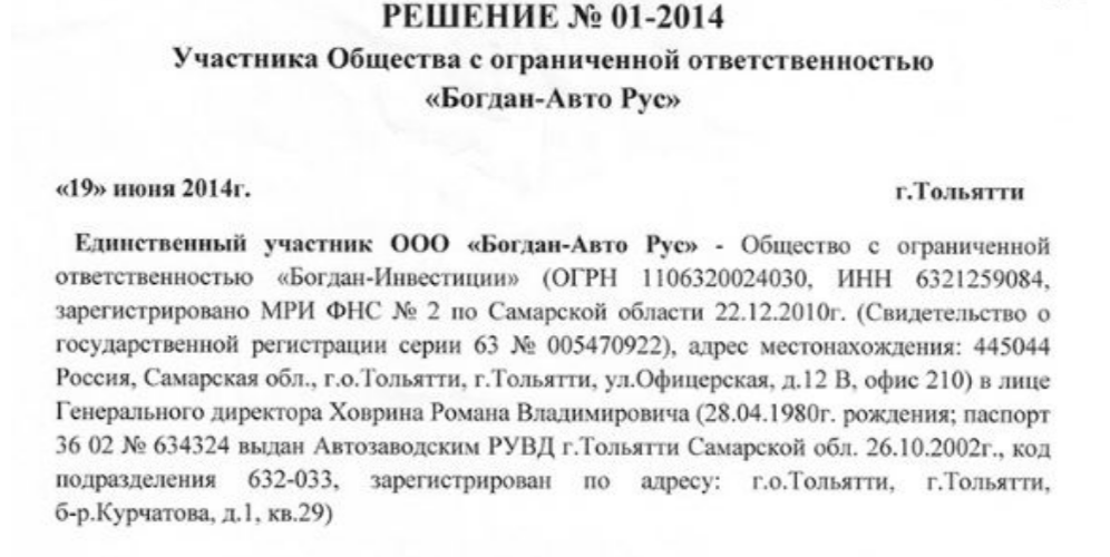 СМИ: Гладковский ведет бизнес с Россией через офшоры