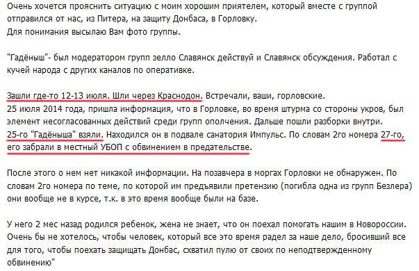 Исчез из подвала: в сети высмеяли исчезновение боевика «ДНР»