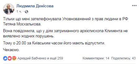 Затримання архієпископа Климента в Криму: стало відомо, що вирішили окупанти