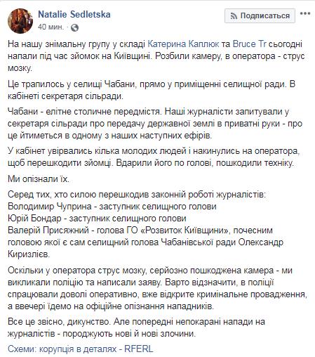 Под Киевом напали на журналистов: появились фото, видео и подробности