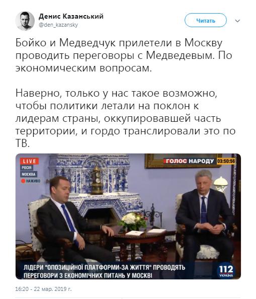 Візит Бойка та Медведчука до Росії: з'явилась реакція відомих українців