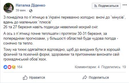 Синоптик рассказала, как долго в Украине продлятся морозы и когда начнет теплеть