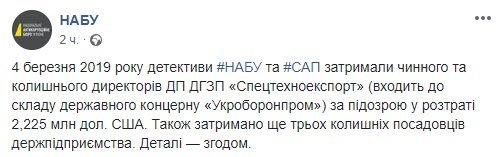 Затримано чиновників Укроборонпрому: перші подробиці гучного скандалу