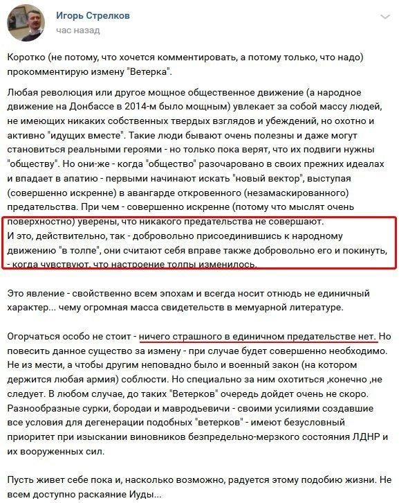 Ничего страшного: экс-главарь «ДНР» сделал заявление об измене в своих рядах