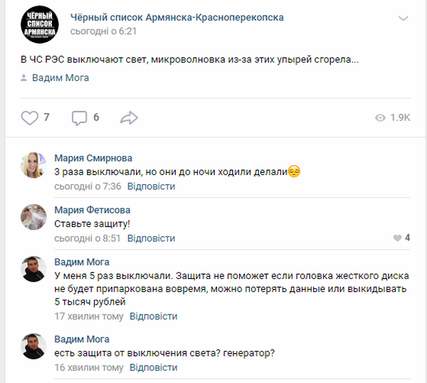 """Як окупанти """"привітали"""" кримчан з 8 березня: мешканці шоковані"""
