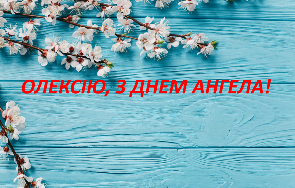 Теплый Алексей: красивые открытки и поздравления с Днем ангела Алексея