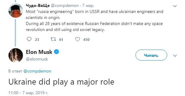 Відіграла важливу роль: Ілон Маск зробив потужний комплімент Україні