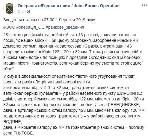 Бойовиків позбавили техніки: стало відомо про перемогу українських бійців на Донбасі