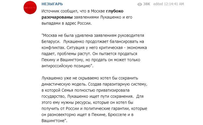 Лукашенко розлютив Кремль: цікаві новини з Росії