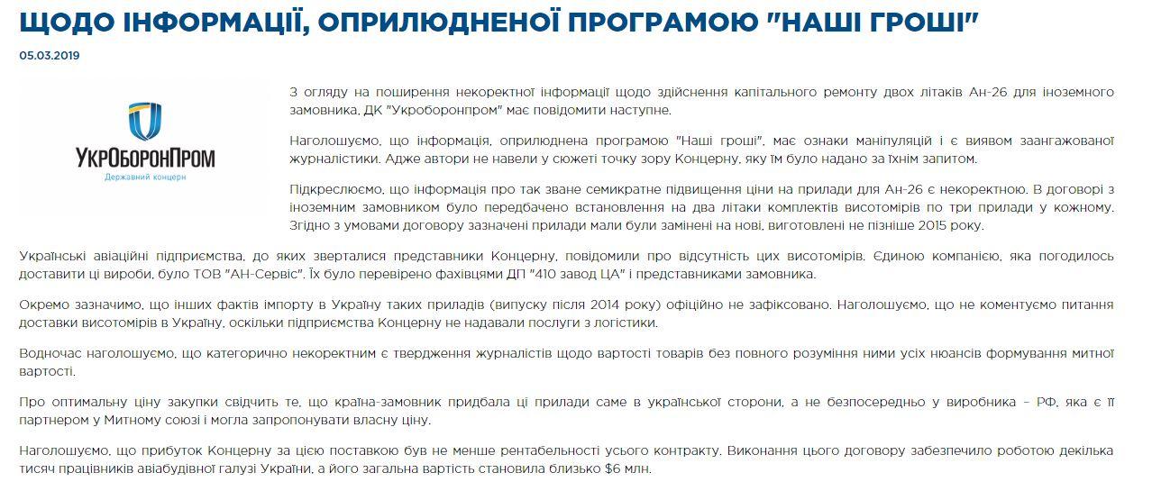 """Скандал із оточенням Порошенка: з'явилася цікава реакція """"Укроборонпрому"""""""