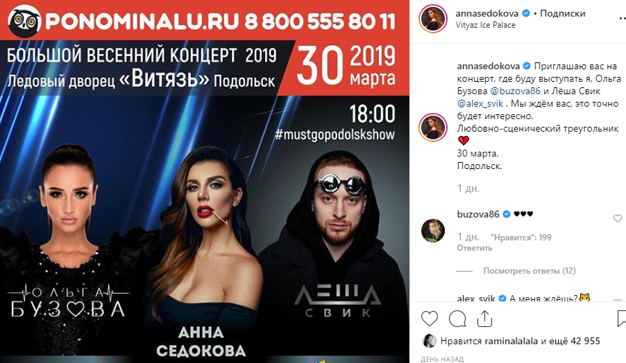 Украинская певица похвасталась совместным концертом с Бузовой в России: в сети смеются