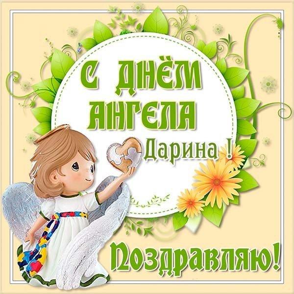 Привітання з Днем ангела Євдокії, Дарини, Анни, Олександри та інших: красиві побажання і яскраві листівки