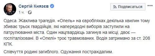 В Одессе автомобиль влетел в нацгвардейцев, есть погибший: фото, видео и подробности с места ДТП