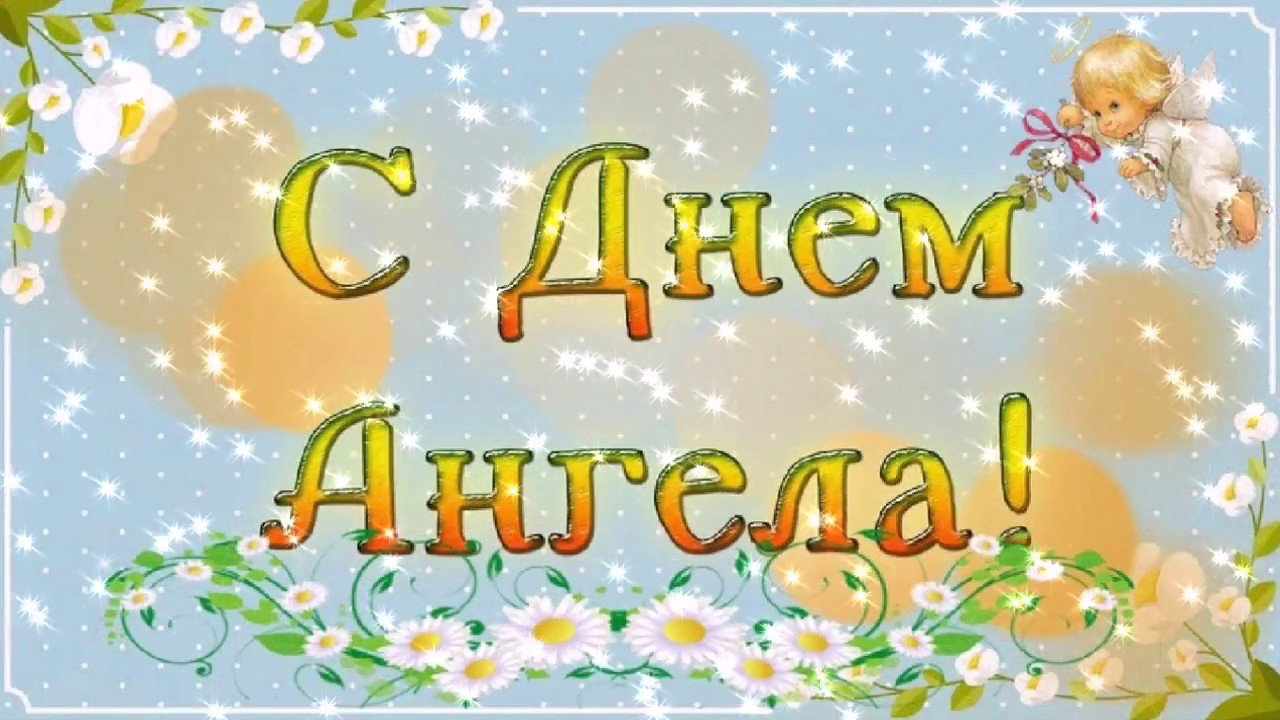 Поздравления с Днем ангела Евдокии, Дарьи, Анны, Александры и других: красивые пожелания и яркие открытки