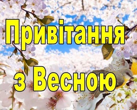 С первым днем весны: лучшие поздравления и открытки