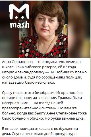 В Росії побили маму та брата Юрія Дудя