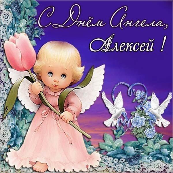 Привітання з Днем ангела Олексія: красиві побажання і яскраві листівки