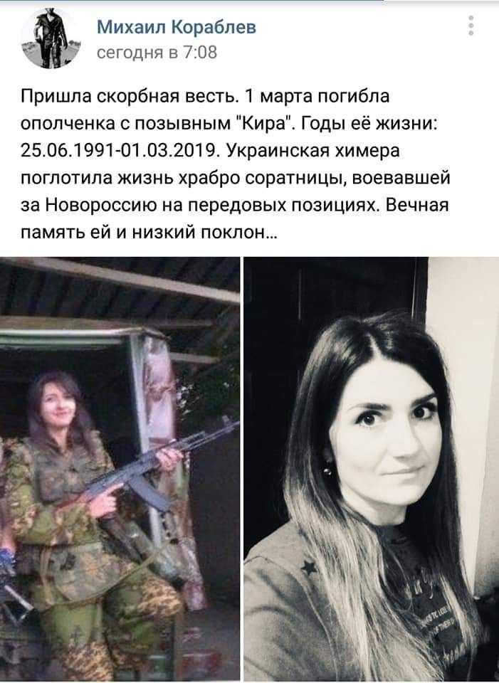 На Донбасі ліквідували молоду терористку: подробиці та фото