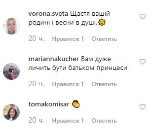 Батько принцеси: Сергій Притула розчулив фото з дочкою