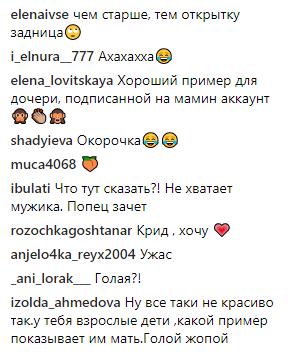 Сєдокова відсвяткувала 8 березня без трусів: фанатів розбурхало фото