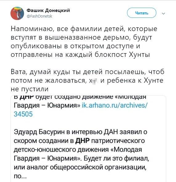 Боевики «ДНР» готовят детей с Донбасса к войнам: тревожные новости из оккупации