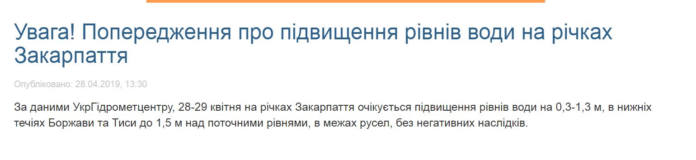 Синоптики попередили українців про серйозну небезпеку: що відбувається