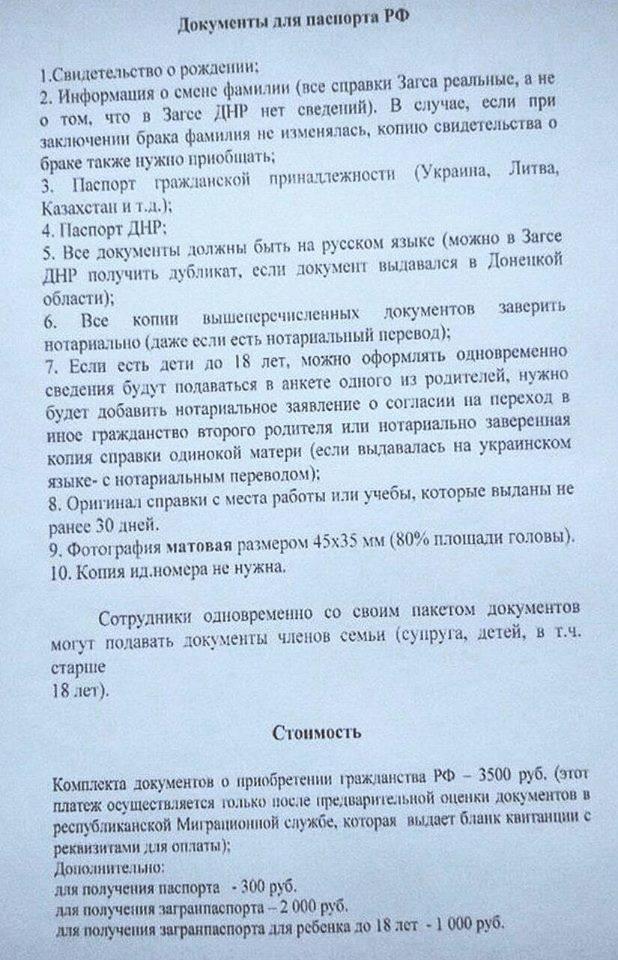 Росіяни будуть видавати паспорти на Донбасі не просто так: з'явилося цікаве фото