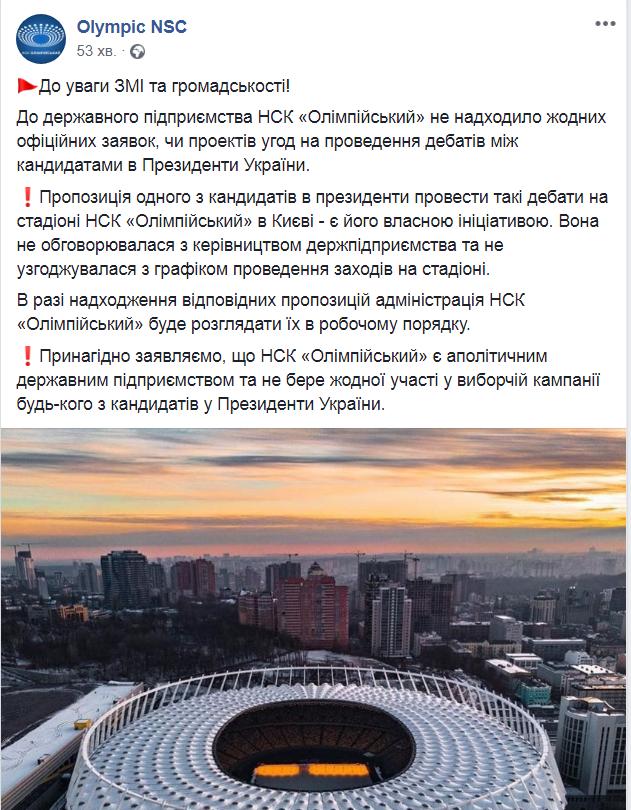 Дебаты Зеленского и Порошенко: в НСК «Олимпийский» дали интересный ответ