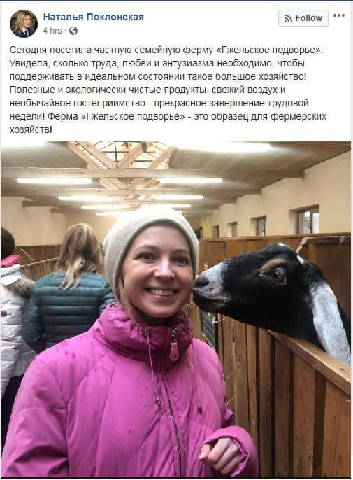 Поклонська прийшла у гості до козлів та розсмішила мережу фото