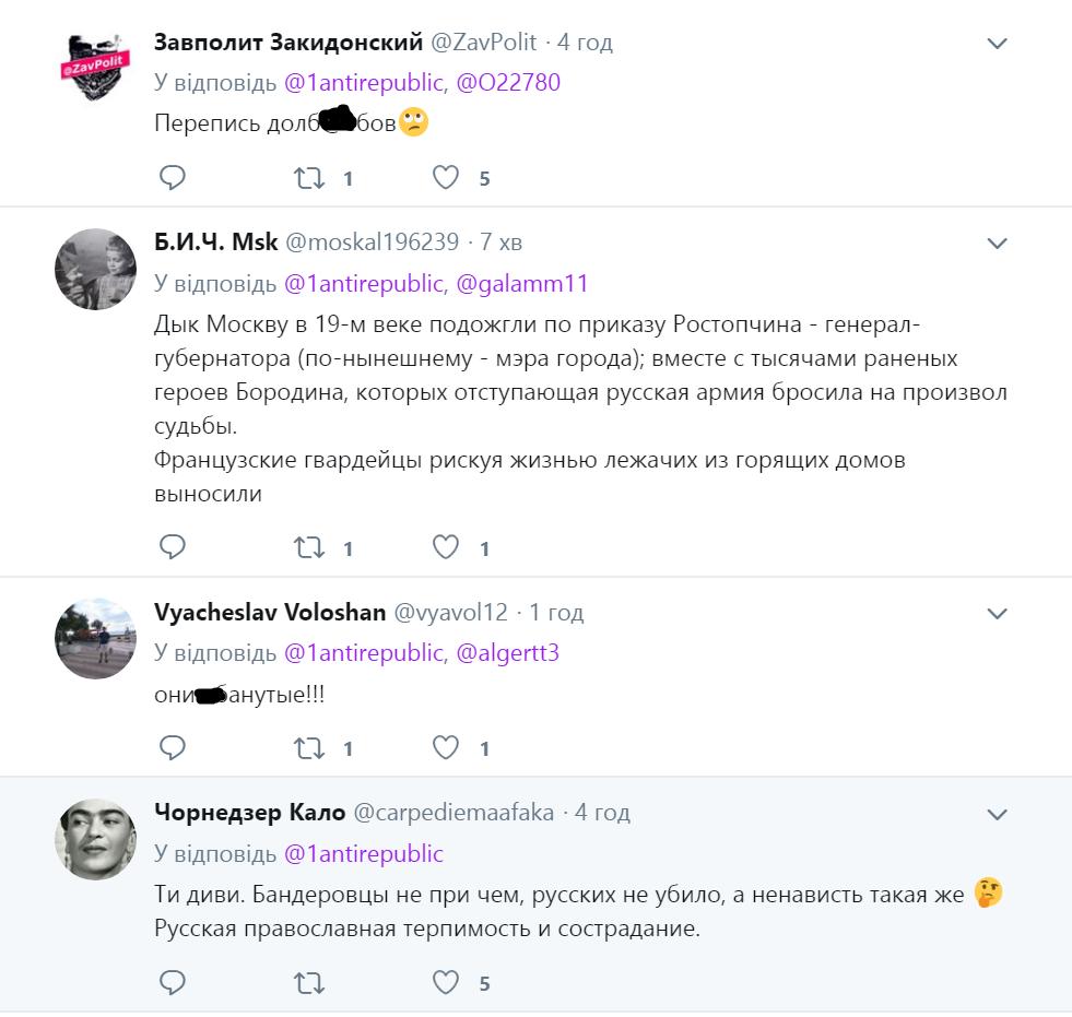 Пожежа у Нотр-Дам де Парі: росіяни відзначилися цинічною заявою