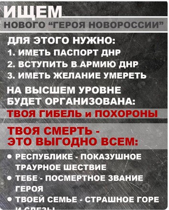 Ищем нового «героя»: в сети показали всю суть боевиков «ДНР»