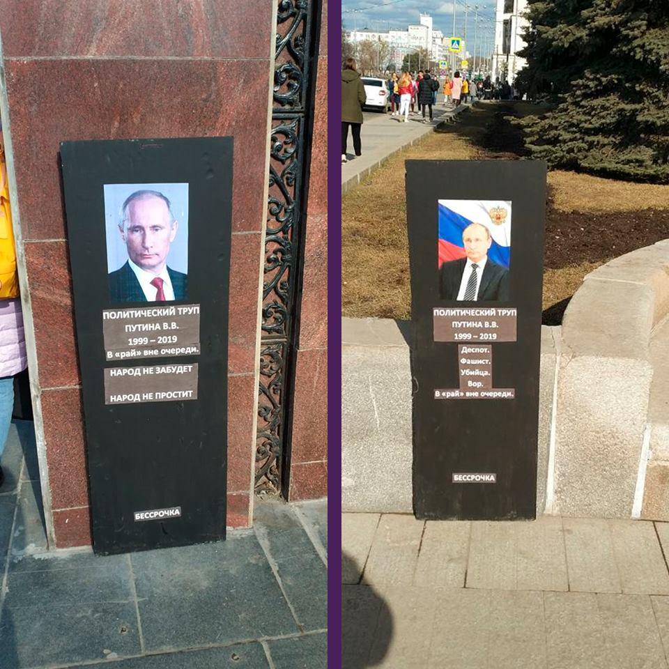 В России «похоронили» сразу двух «Путиных»: что происходит